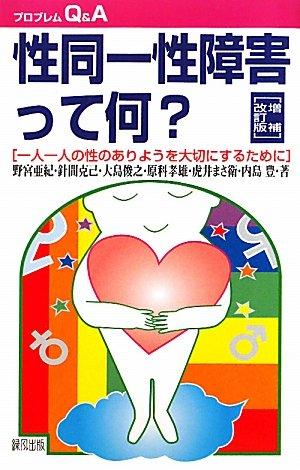 性同一性障害って何?―一人一人の性のありようを大切にするために (プロブレムQ&A)
