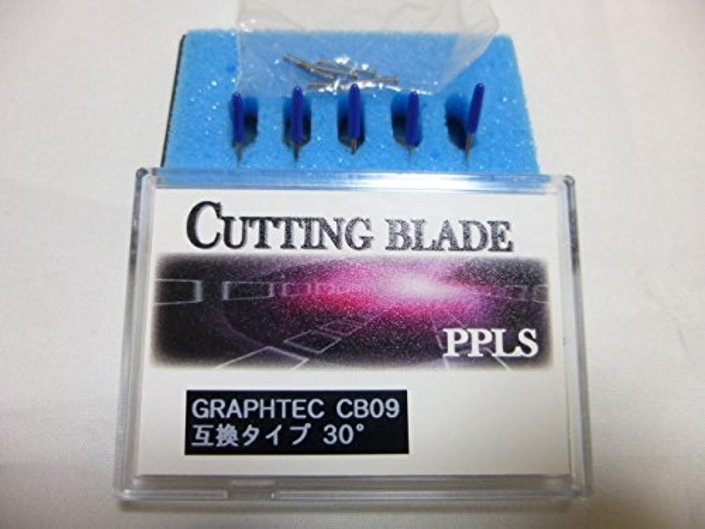 触手ホイール後悔558 PPLS GRAPHTEC(グラフテック) CB09 タイプ カッティングブレード 互換品 30° 5本セット