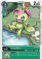 デジモンカードゲーム ST4-04 パルモン (C コモン) スタートデッキ ギガグリーン (ST-4)