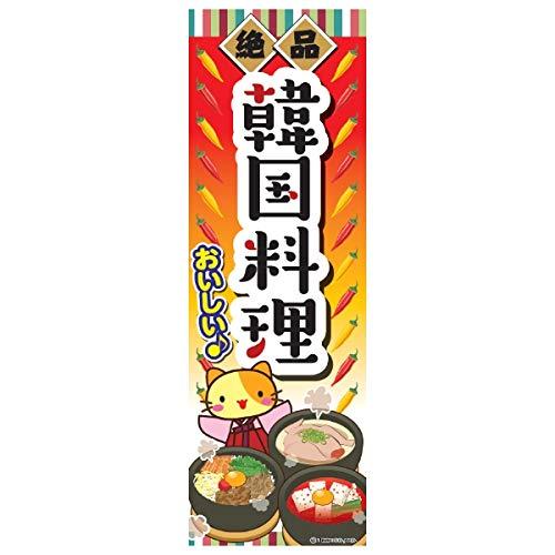 のぼり/のぼり旗『韓国料理/韓国/KOREA』180×60cm B柄