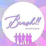 Brush!! 歌詞