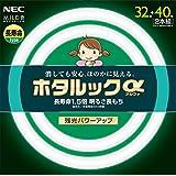 NEC 丸形蛍光灯(FCL) ホタルックα 32形+40形パック品 MILD色(昼白色タイプ)