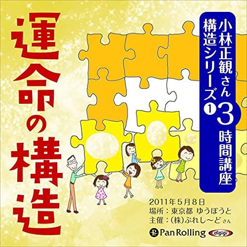 [1巻] 小林正観さん3時間講座 構造シリーズ1 運命の構造 cover art