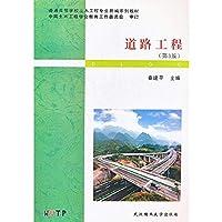 道路工程(本科)(第3版)