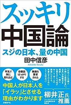 [田中 信彦]のスッキリ中国論 スジの日本、量の中国