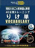 りけ単―理系たまごの英単語&表現40日間トレーニング (理系たまごシリーズ)