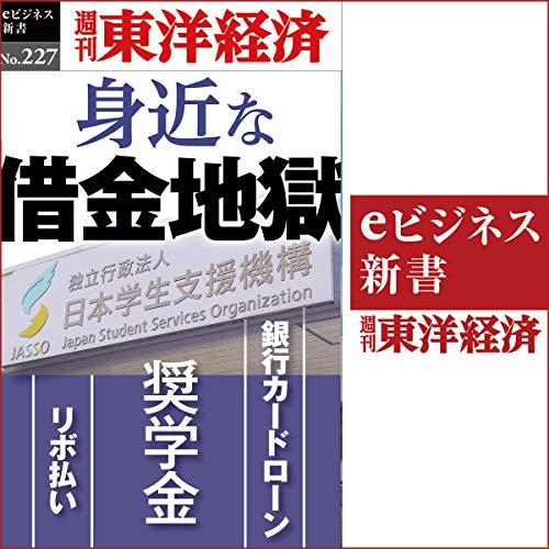 『身近な借金地獄(週刊東洋経済eビジネス新書No.227)』のカバーアート