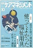 月刊ケアマネジメント 2009年10月号 [特集 使ってよかった福祉用具]