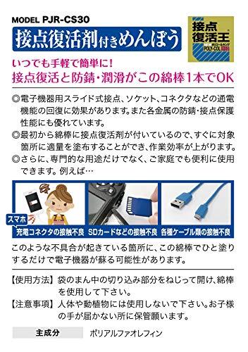 サンハヤト『接点復活剤付きめんぼう(PJR-CS30)』
