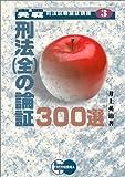 刑法(全)の論証300選 (実戦司法試験論証講座 3)