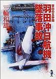 空白の五秒間―羽田沖日航機墜落事故 (新風舎文庫)