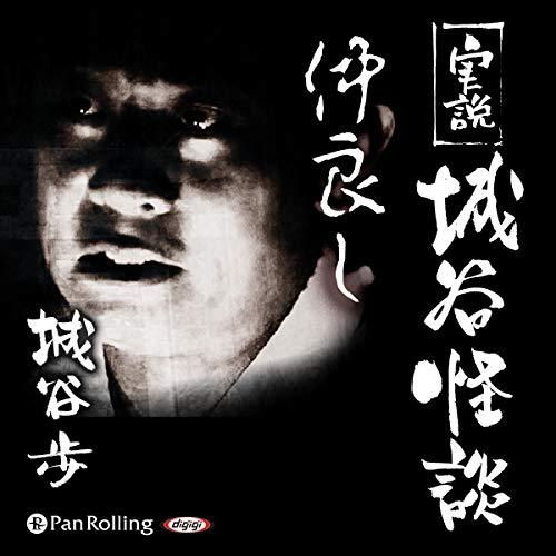 『実説 城谷怪談「仲良し」』のカバーアート