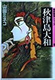 秋津島大和 (MF文庫―最終戦争シリーズ)