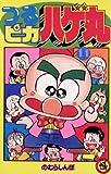 つるピカハゲ丸(11) (てんとう虫コミックス)