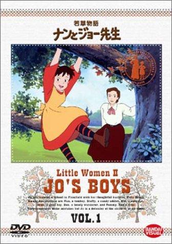 若草物語 ナンとジョー先生 1 [DVD]