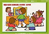 場面の認知(危険回避と約束事) 幼年版 ソ-シャルスキルトレ-ニング絵カ-ド