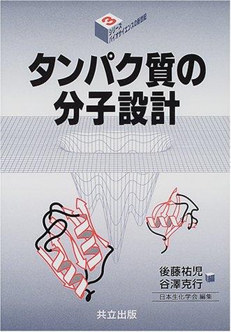 タンパク質の分子設計 (シリーズ・バイオサイエンスの新世紀 3)