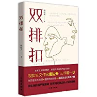 Double-breasted (realist writers Donda days three years sword Keigo Higashino reasoning + Faulkner Narration)(Chinese Edition)