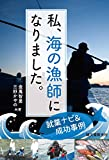 私、海の漁師になりました。:就業ナビ&成功事例