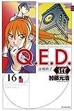 Q.E.D.iff ―証明終了―(16) (月刊少年マガジンコミックス)