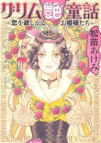 グリム艶童話~恋を欲しがるお姫様たち~ (ぶんか社コミックス)