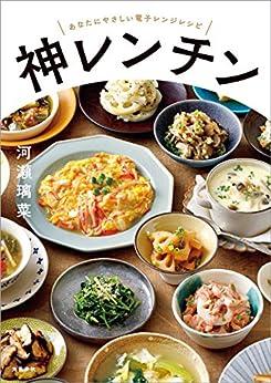 [河瀬 璃菜]の神レンチン あなたにやさしい電子レンジレシピ (文春e-book)