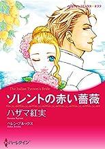 表紙: ソレントの赤い薔薇 (ハーレクインコミックス)   ハザマ 紅実