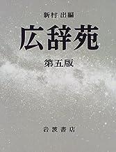 広辞苑 第五版 普通版