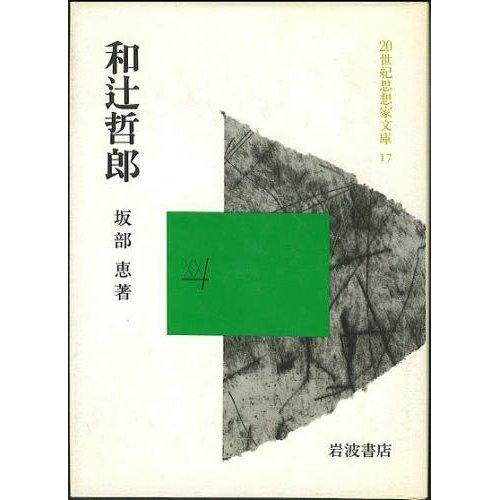 Watsuji Tetsurō (20-seiki shisōka bunko) (Japanese Edition)