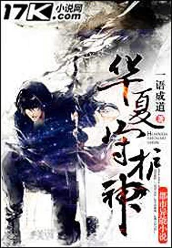 華夏守護神: Chinese patron saint (Traditional Chinese Edition)