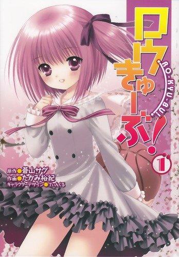 ロウきゅーぶ! 1 (電撃コミックス)