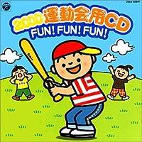 2000運動会CD/FUN!FUN!FUN!