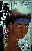 拳神 19 (プレイボーイコミックス)