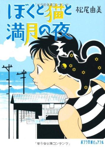 (P[ま]4-1)ぼくと猫と満月の夜 (ポプラ文庫ピュアフル)