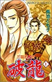 三国志烈伝破龍 1 (プリンセスコミックス)