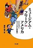 ミュージアム・フリークinアメリカ―エンジョイ!ミュージアムの魅力
