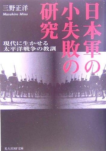 日本軍の小失敗の研究―現代に生かせる太平洋戦争の教訓 (光人社NF文庫)