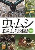 虫・ムシ おもしろ図鑑 DVD-BOX[NSDX-12115][DVD]