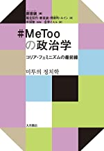 #MeTooの政治学: コリア・フェミニズムの最前線
