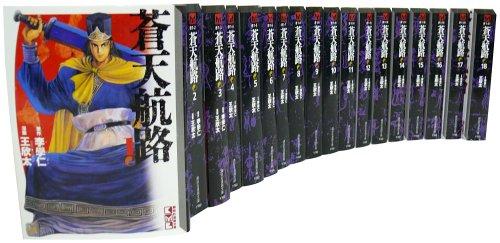 蒼天航路 全18巻 完結コミックセット (講談社漫画文庫)