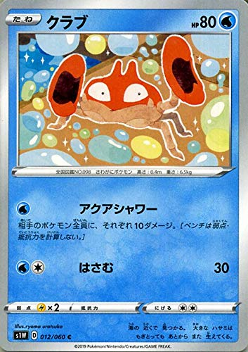 ポケモンカードゲーム剣盾 s1W ソード クラブ C ポケカ ソード&シールド 水 たねポケモン