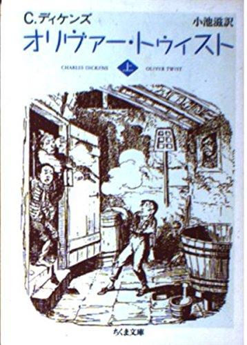 オリヴァー・トゥイスト〈上〉 (ちくま文庫)の詳細を見る