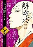 解毒坊(2) (少年マガジンエッジコミックス)