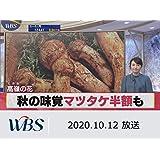 WBS 10月12日放送
