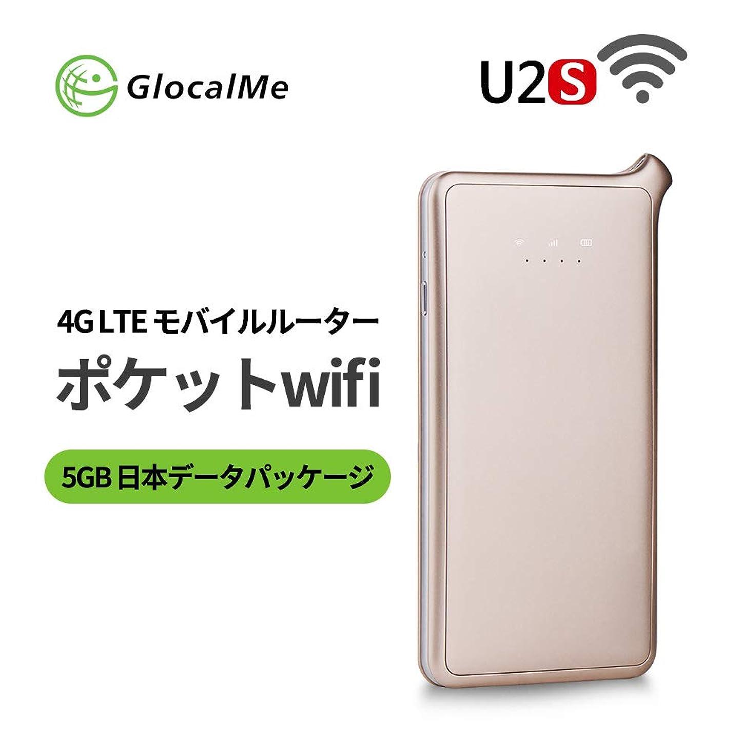 GlocalMe U2S モバイルWiFiルーター 5GB日本データパック付け ポケットWiFi 高速4G LTE simフリー