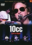 10cc ライヴ・イン・ジャパン PSD-510 [DVD] image