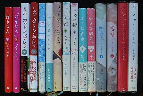 ケータイ小説 単行本セット(計9作)』 感想・レビュー - 読書メーター