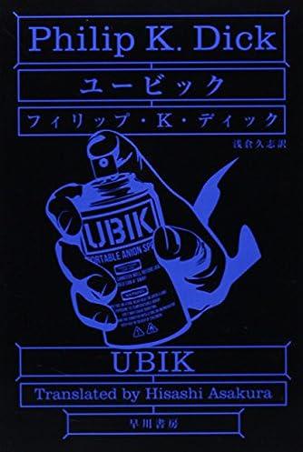 ユービック (ハヤカワ文庫 SF 314)