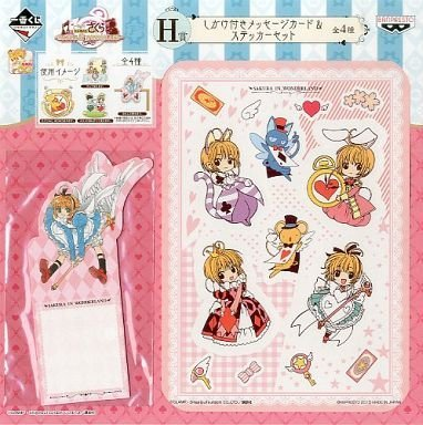 The most lottery card Captor Sakura ~ SAKURA IN WONDERLAND ~ H Award trick with a message card and sticker separately B