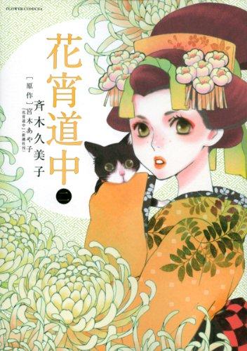 花宵道中 (2) (フラワーコミックスアルファスペシャル)